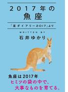 2017年の魚座 「星ダイアリー2017」より(一般書籍)