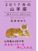 2017年の山羊座 「星ダイアリー2017」より(一般書籍)