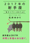 2017年の射手座 「星ダイアリー2017」より(一般書籍)