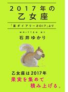 2017年の乙女座 「星ダイアリー2017」より(一般書籍)
