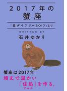 2017年の蟹座 「星ダイアリー2017」より(一般書籍)