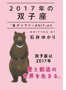 2017年の双子座 「星ダイアリー2017」より(一般書籍)