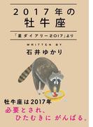 2017年の牡牛座 「星ダイアリー2017」より(一般書籍)