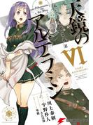 ねじ巻き精霊戦記 天鏡のアルデラミンVI(電撃コミックスNEXT)