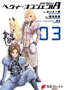 ヘヴィーオブジェクトA 03(電撃コミックスNEXT)