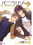 バニラリゾート(12)(drapコミックス)