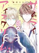 サムライアイスクリーム★【電子限定おまけ付き】(ディアプラス・コミックス)