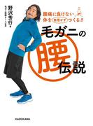 毛ガニの腰伝説 腰痛に負けない体を無理せずつくる!!(単行本(KADOKAWA / 角川マガジンズ))