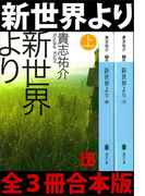 新世界より 全3冊合本版(講談社文庫)