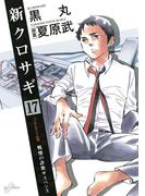 【期間限定価格】新クロサギ 17(ビッグコミックス)