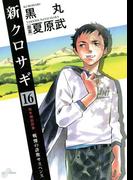 【期間限定価格】新クロサギ 16(ビッグコミックス)