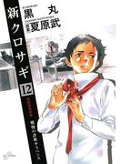 【期間限定価格】新クロサギ 12(ビッグコミックス)