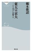 """東大vs京大――その""""実力""""を比較する(祥伝社新書)"""