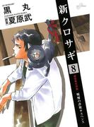 【期間限定価格】新クロサギ 8(ビッグコミックス)
