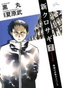 【期間限定価格】新クロサギ 7(ビッグコミックス)