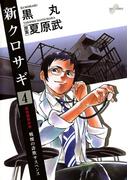 【期間限定価格】新クロサギ 4(ビッグコミックス)