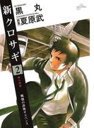 【期間限定価格】新クロサギ 2(ビッグコミックス)