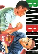 【期間限定価格】バンビ~ノ!セコンド 10(ビッグコミックス)
