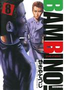 【期間限定価格】バンビ~ノ!セコンド 8(ビッグコミックス)