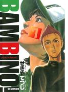【期間限定価格】バンビ~ノ!セコンド 7(ビッグコミックス)