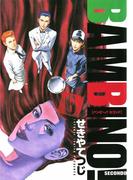 【期間限定価格】バンビ~ノ!セコンド 6(ビッグコミックス)