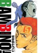 【期間限定価格】バンビ~ノ!セコンド 5(ビッグコミックス)