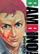 【期間限定価格】バンビ~ノ!セコンド 4(ビッグコミックス)