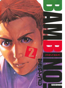 【期間限定価格】バンビ~ノ!セコンド 2(ビッグコミックス)