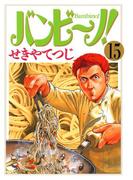 【期間限定価格】バンビ~ノ! 15(ビッグコミックス)