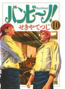 【期間限定価格】バンビ~ノ! 10(ビッグコミックス)