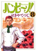 【期間限定価格】バンビ~ノ! 8(ビッグコミックス)