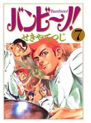【期間限定価格】バンビ~ノ! 7(ビッグコミックス)