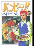 【期間限定価格】バンビ~ノ! 5(ビッグコミックス)