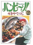 【期間限定価格】バンビ~ノ! 2(ビッグコミックス)