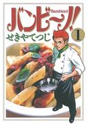 【期間限定価格】バンビ~ノ! 1(ビッグコミックス)