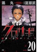 【期間限定価格】クロサギ 20(ヤングサンデーコミックス)