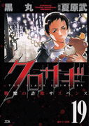 【期間限定価格】クロサギ 19(ヤングサンデーコミックス)