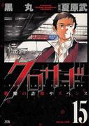 【期間限定価格】クロサギ 15(ヤングサンデーコミックス)