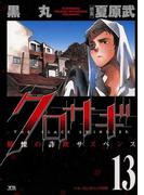 【期間限定価格】クロサギ 13(ヤングサンデーコミックス)