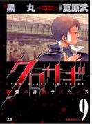 【期間限定価格】クロサギ 9(ヤングサンデーコミックス)