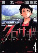 【期間限定価格】クロサギ 4(ヤングサンデーコミックス)