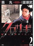 【期間限定価格】クロサギ 2(ヤングサンデーコミックス)