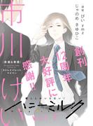 【限定価格】ハニーミルク vol.7