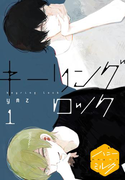 【期間限定 無料】キーリングロック 分冊版(1)