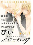 【期間限定 無料】ハニーミルク vol.1