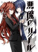 悪魔のリドル(5)(角川コミックス・エース)