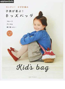カンタン!かぎ針編み 子供が喜ぶ!キッズバッグ (Asahi Original)