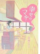 幸せのマチ (Nemuki+コミックス)(Nemuki+コミックス)