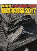 朝日新聞報道写真集 2017 2016年1月〜12月