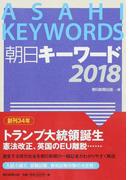朝日キーワード 2018